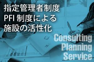 指定管理者制度PFI制度による施設の活性化